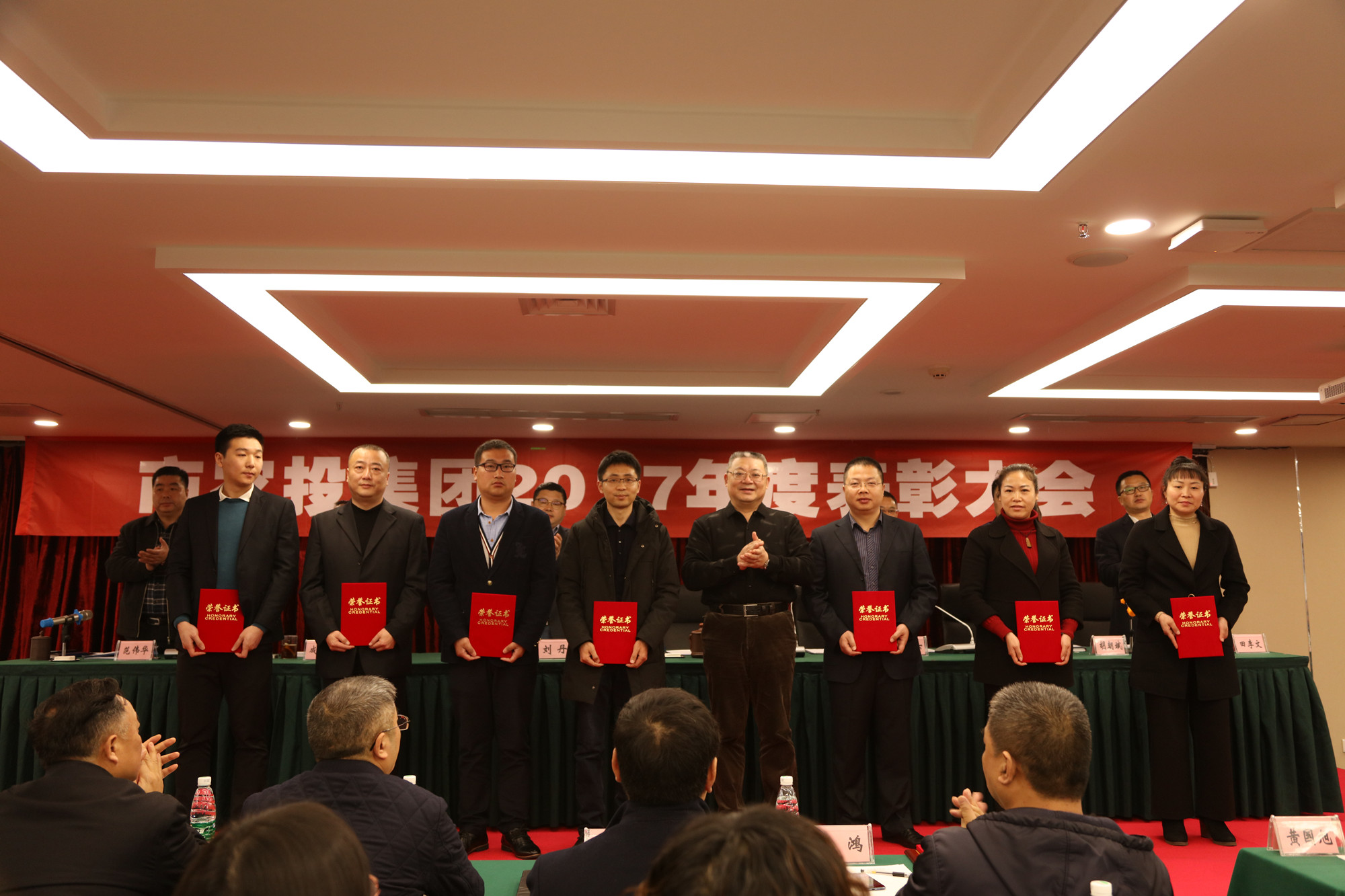 市农投集团召开2017年度表彰大会