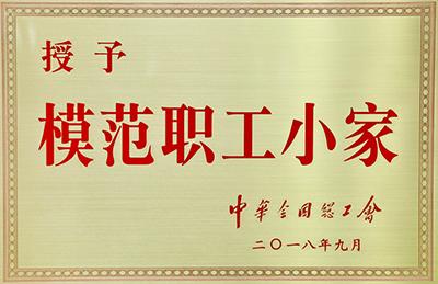 """集团机关工会荣获""""全国模范职工小家""""称号"""